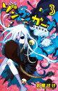 ゾンヴィガーナ(3) (ゲッサン少年サンデーコミックス) [ 北屋 けけ ]