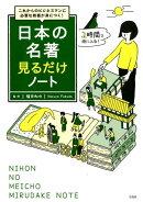 日本の名著見るだけノート