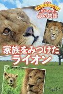 家族をみつけたライオン