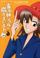 雀術師シルルと微差ゴースト(2)