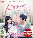 ドクターズ~恋する気持ち スペシャルプライス DVD-BOX2 [ キム・レウォン ]