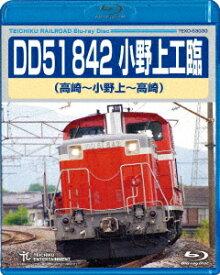 DD51 842 小野上工臨(高崎~小野上~高崎)【Blu-ray】 [ (鉄道) ]