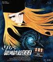さよなら銀河鉄道999 -アンドロメダ終着駅ー【Blu-ray】 [ 野沢雅子 ]