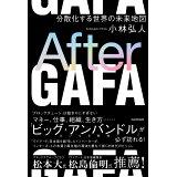 After GAFA