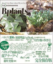 ビザールプランツ 冬型 珍奇植物最新情報 [ 主婦の友社 ]