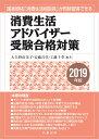 消費生活アドバイザー受験合格対策 2019年版 [ 大矢野 由美子 ]