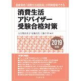 消費生活アドバイザー受験合格対策(2019年版)