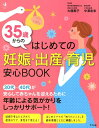 35歳からのはじめての妊娠・出産・育児 安心BOOK [ 大鷹美子 ]