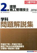 2級建築施工管理技士学科問題解説集(平成28年度版)