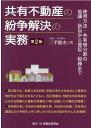 共有不動産の紛争解決の実務第2版 使用方法・共有物分割の協議・訴訟から登記・税務まで [ 三平聡史 ]