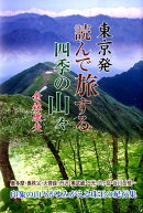 東京発読んで旅する四季の山々