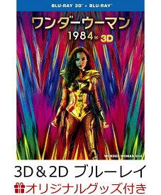 【楽天ブックス限定グッズ】ワンダーウーマン 1984 3D&2Dブルーレイセット (2枚組)【Blu-ray】(オリジナル・トートバッグ) [ ガル・ガドット ]