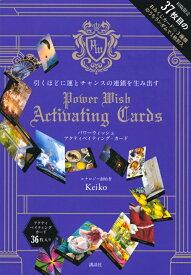 引くほどに運とチャンスの連鎖を生み出す POWER WISH ACTIVATING CARDS [ Keiko ]
