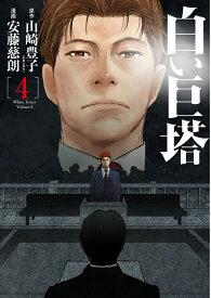 白い巨塔 4 (バンチコミックス) [ 安藤 慈朗 ]
