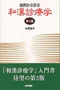症例から学ぶ和漢診療学第3版