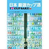 日本厳選カップ酒 (TATSUMI MOOK)