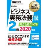 ビジネス実務法務検定試験2級完全合格テキスト(2020年版) (EXAMPRESS 法務教科書)