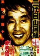 武闘ヤクザ伝三代目山口組若頭補佐菅谷政雄(絶縁編)