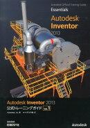Autodesk Inventor 2013公式トレーニングガイド(vol.1)