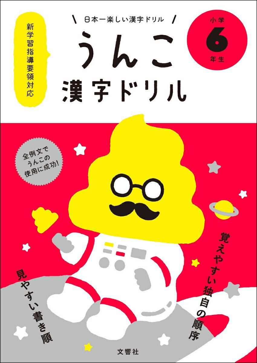 日本一楽しい漢字ドリル うんこ漢字ドリル 小学6年生 [ 文響社(編集) ]