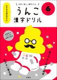 日本一楽しい漢字ドリルうんこ漢字ドリル小学6年生 (うんこかん字ドリルシリーズ)