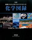 フォトサイエンス化学図録3訂版 [ 数研出版編集部 ]