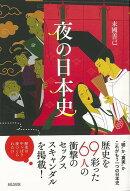 【バーゲン本】夜の日本史