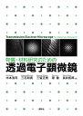 物質・材料研究のための 透過電子顕微鏡 (KS化学専門書) [ 木本 浩司 ]