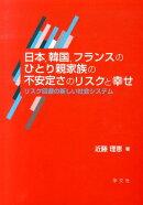 日本,韓国,フランスのひとり親家族の不安定さのリスクと幸せ