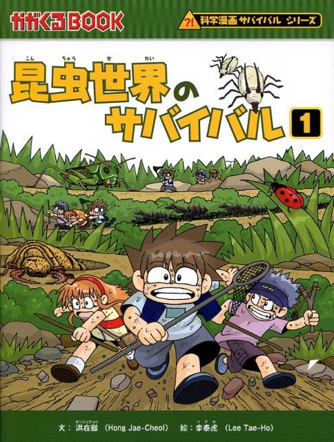 昆虫世界のサバイバル(1) (かがくるBOOK 科学漫画サバイバルシリーズ) [ 洪在徹 ]
