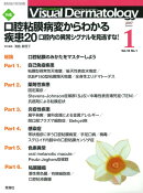 Visual Dermatology 2017年1月号 Vol.16 No.1