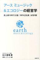 アースミュージック&エコロジーの経営学