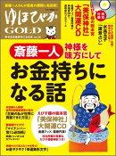 ゆほびかGOLD(vol.30)