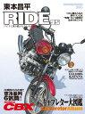 東本昌平 RIDE 95 バイクに乗り続けることを誇りに思う 圧倒的な存在感の6気筒!!ホンダCBX/空気とガソリンを操る …