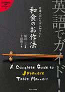 英語でガイド!外国人がいちばん知りたい和食のお作法