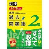 漢検2級過去問題集(2019年度版)