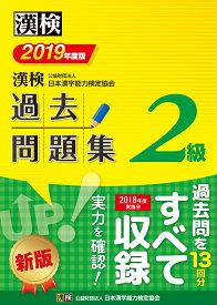 漢検 2級 過去問題集 2019年度版 [ 公益財団法人 日本漢字能力検定協会 ]