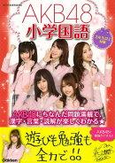 【バーゲン本】AKB48小学国語