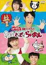 NHKおかあさんといっしょ 最新ソングブック::ねこ ときどき らいおん [ (キッズ) ] ランキングお取り寄せ