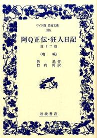 阿Q正伝/狂人日記 (ワイド版岩波文庫) [ 魯迅 ]