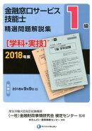1級金融窓口サービス技能士(学科・実技)精選問題解説集(2018年版)