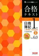 合格テキスト 日商簿記1級 工業簿記・原価計算2 Ver.6.0