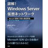 詳解!Windows Server仮想ネットワーク
