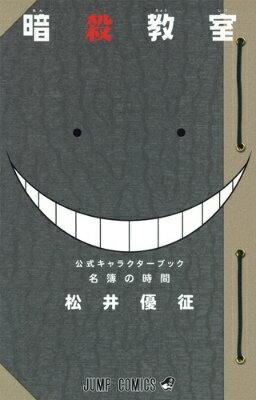 暗殺教室公式キャラクターブック名簿の時間 (ジャンプ・コミックス) [ 松井優征 ]