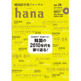 hana(Vol.34) 特集:韓国の2010年代を振り返る!