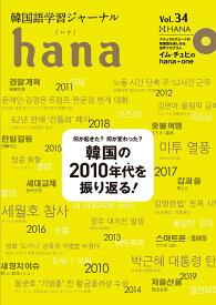 hana(Vol.34) 韓国語学習ジャーナル CD付き 特集:韓国の2010年代を振り返る! [ hana編集部 ]