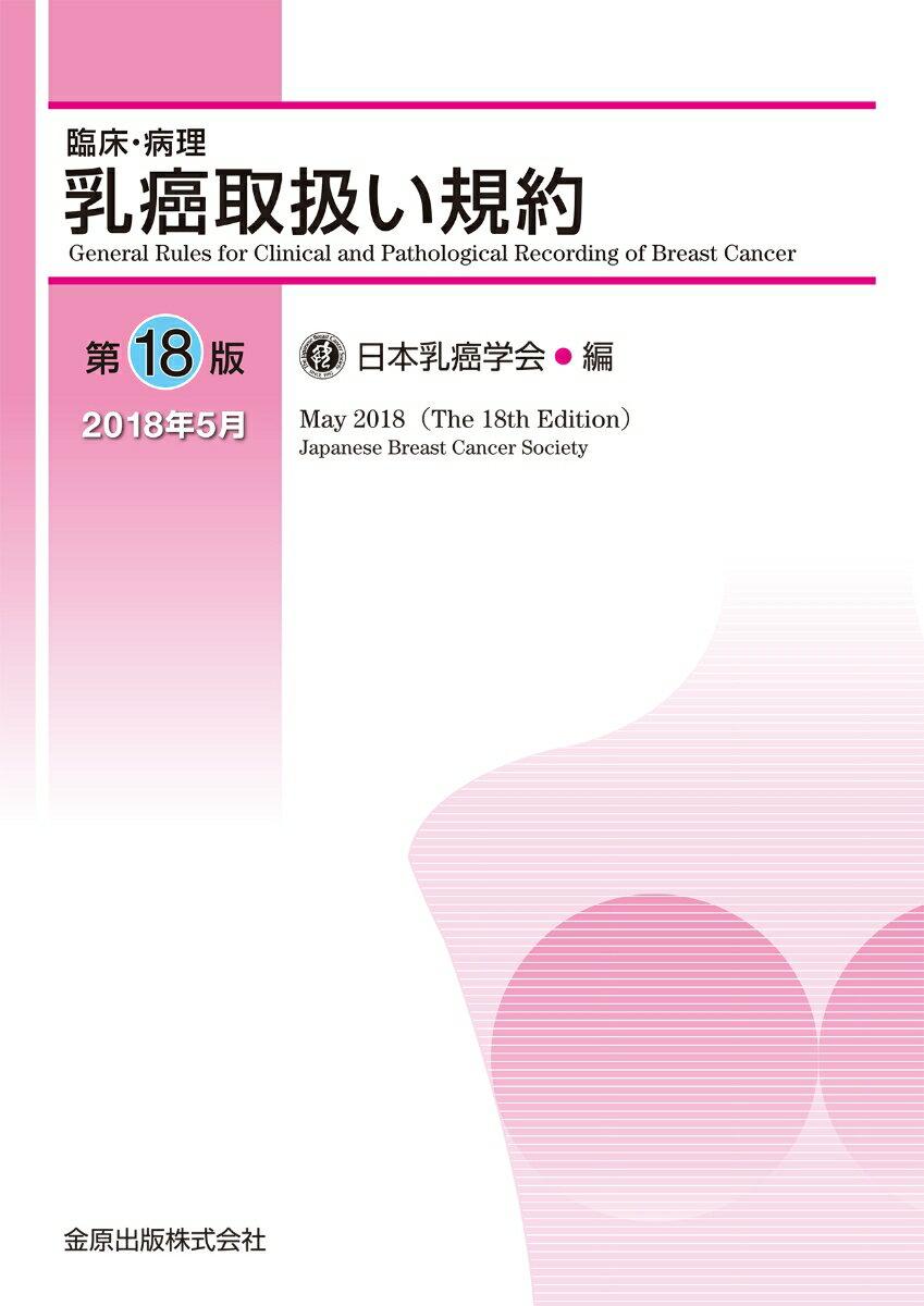 臨床・病理 乳癌取扱い規約 第18版 [ 日本乳癌学会 ]