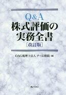 【謝恩価格本】Q&A株式評価の実務全書改訂版