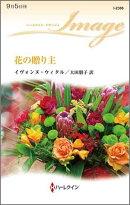 花の贈り主