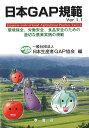 日本GAP規範Ver.1.1 環境保全、労働安全、食品安全のための適切な農業実践 (GAPシリーズ) [ 日本生産者GAP協会 ]